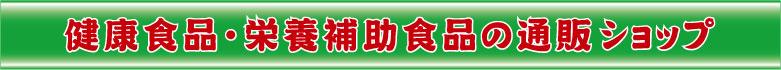 ジェイエムシー健康クラブのネット通販ショップ